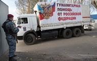 В России сообщили, когда десятая гумколонна отправится в Донбасс