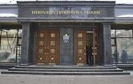 Генпрокуратура потратит на сайт два миллиона гривен