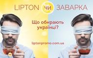 ��� �������� ��������: �������������� Lipton ��� �������� �������?
