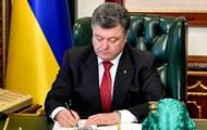 Порошенко освободил участников АТО от уплаты военного сбора