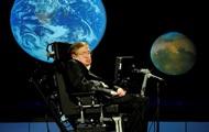 Стівен Хокінг спрогнозував вторгнення іншопланетян