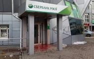 У Києві Сбербанк облили фарбою і закидали гільзами