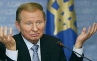 Кучма винит сепаратистов в срыве договоренностей