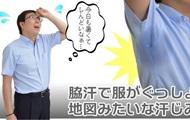 Японці випустили вентилятор для пахв