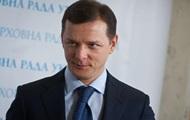 Фракция Радикальной партии идет на допрос в ГПУ – Ляшко