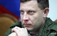 Захарченко подписал документ о разведении сил