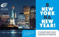 Win a trip to New Year in New York from Benish GUARD