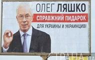 В Киеве повесили плакат с Азаровым и Ляшко