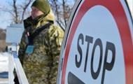 Киев: РФ ужесточила пересечение границы украинцам