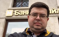 Экс-главу банка Михайловский арестовали