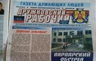 """Экс-главреда газеты """"Дружковский рабочий"""" будут заочно судить за сепаратистские статьи"""