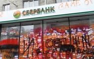 Российский Сбербанк блокируют в Киеве, Днепре, Запорожье, Виннице и Сумах