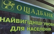 Oschadbank has introduced the Commission for the payment of communal