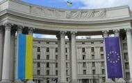 Украина осудила выборы в Южной Осетии