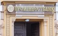 """Российский ВЭБ ищет покупателей на украинскую """"дочку"""" Проминвестбанка"""