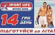 Підготуйся до літа разом зі Sport Life! Всього за 14 гривень в день