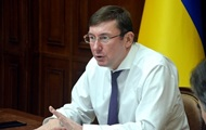 Луценко: Завершилось перечисление денег Януковича