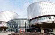 Киев не будет подавать новые иски к РФ в Европейский суд