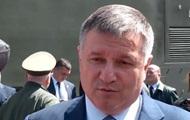 Аваков: Не допустимо блокадних акцій на Донбасі