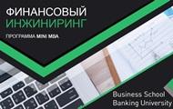 Фінансовий інжиніринг – навички майбутнього: у Вusiness School Banking University стартує нова програма mini-МВА