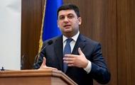 Гройсман сподівається на план Маршалла для України