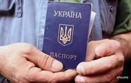 За 11 лет 90 тысяч человек лишись гражданства Украины