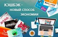 Що таке кешбек або як економити на покупках в інтернеті