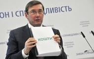 Луценко вимагає відставки глави Мінфіну Данилюка