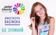 Україна вибрала учасницю дитячого Євробачення