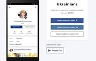 Украинскую соцсеть Ukrainians закрывают