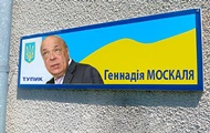 В Мукачево суд отменил переименование улицы в тупик Москаля