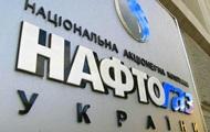 Сумма иска Нафтогаза к РФ выросла до $7 млрд