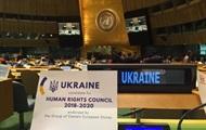 Украина избрана членом Совета ООН по правам человека