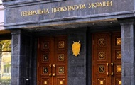 ГПУ обыскивает партию Клименко