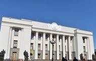 Рада отправила проекты об отмене неприкосновенности в КС