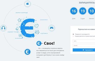 Создатели Ukrainians взялись за разработку новой соцсети