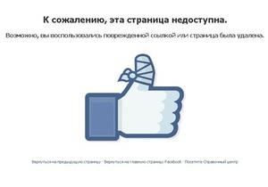 Аккаунт Луценко в Facebook заблокирован