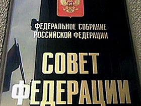 Совет Федерации России ратифицировал договоры с Абхазией и Осетией