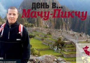 10 вещей, которые нужно знать о Мачу-Пикчу