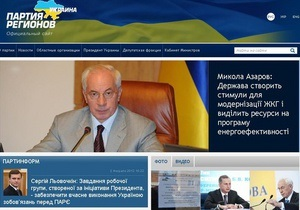 Партия регионов пожаловалась на хакеров в Генпрокуратуру и СБУ
