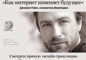 Прямая интернет-трансляция лекции основателя Wikipedia Джимми Уэйлса в Киеве