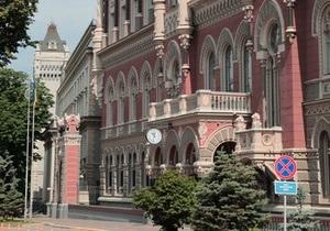 Нацбанк лишил статуса крупнейших два украинских банка