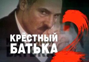 Крестный батька-2: российский телеканал продолжил разоблачение  режима Лукашенко