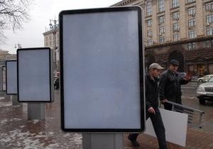 Мэрия Киева изменила правила размещения наружной рекламы