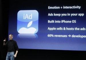 СМИ: Клиенты шокированы расценками рекламной системы iAd