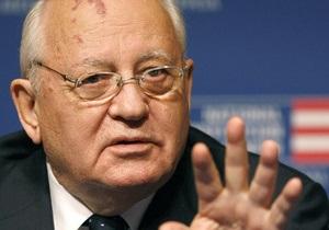 Горбачев: В России по-прежнему используется сталинская административная система