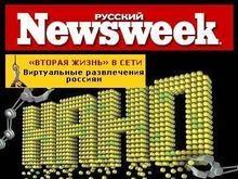 Русский Newsweek уже не продается