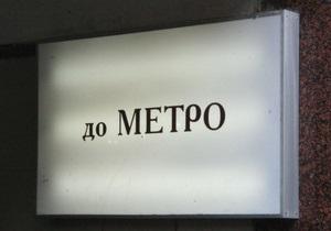 В киевском метро погибла женщина