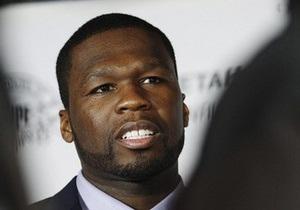 50 Cent отдаст на благотворительность полученный от Каддафи миллион