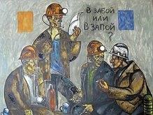В Донецком облсовете демонтировали скандальную выставку о шахтерах